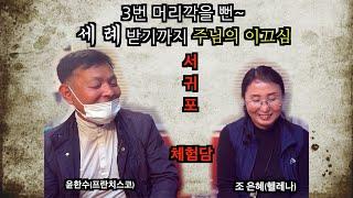 서귀포에서 들려주는 예수님 이야기  찬양기도생방송.20…