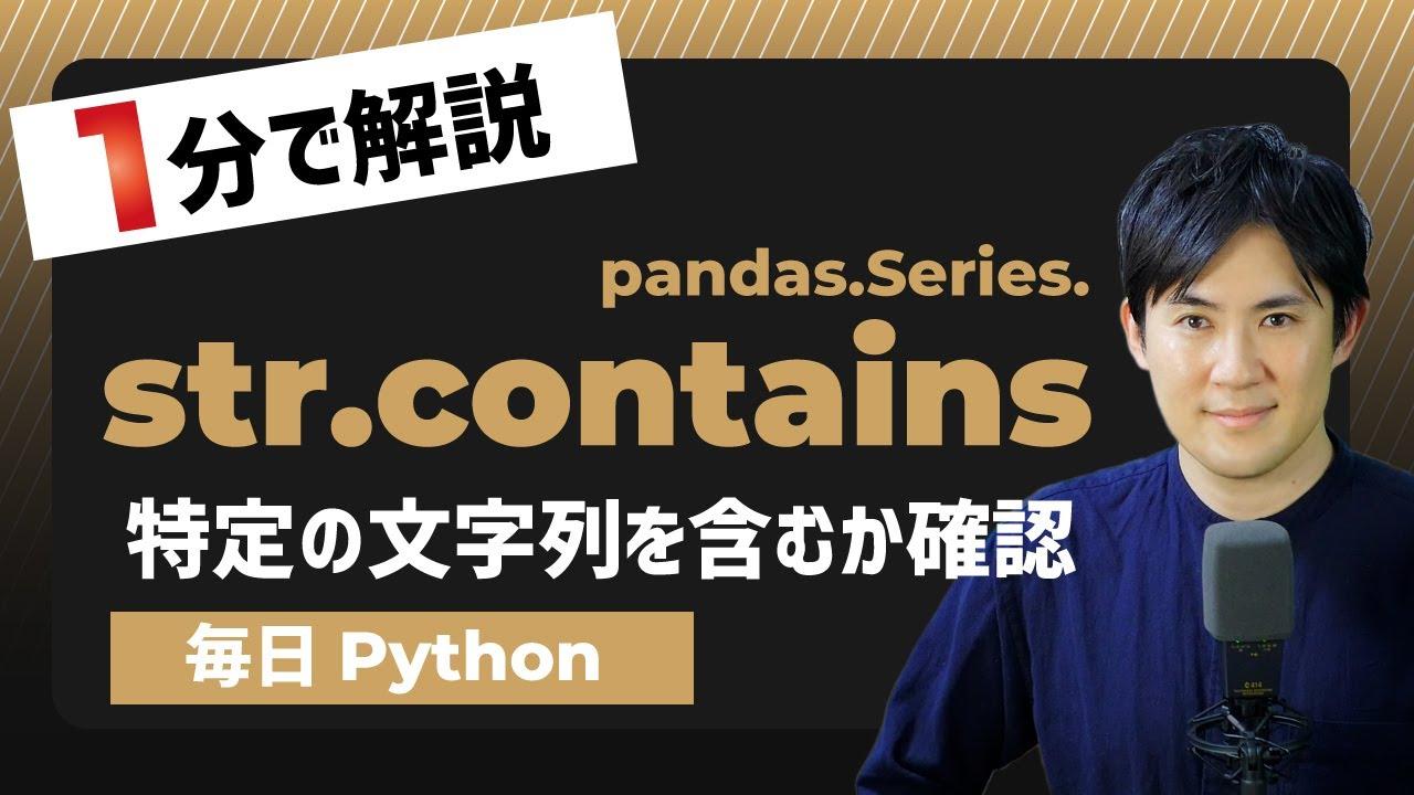 【毎日Python】Pythonのデータフレームで特定の文字列を含むかどうか確認する方法 str.contains