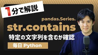 【毎日Python】Pythonのデータフレームで特定の文字列を含むかどうか確認する方法|str.contains
