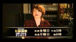 中澤裕子&佑多田三斗「有線演歌お問合せランキング」番組CM.