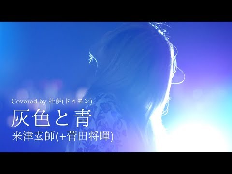 【中国人女性アーティスト】米津玄師+菅田将暉『灰色と青』Covered By 杜夢-ドゥモン-【歌詞付】