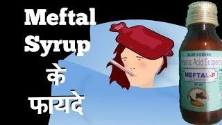 Benefits of Meftal Syrup