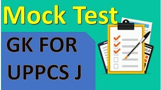 50 MCQ / Mock test for UP PCS J and other exam
