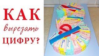 Как Сделать Торт ЦИФРУ. Вырезаем Правильно!  / Number Cake