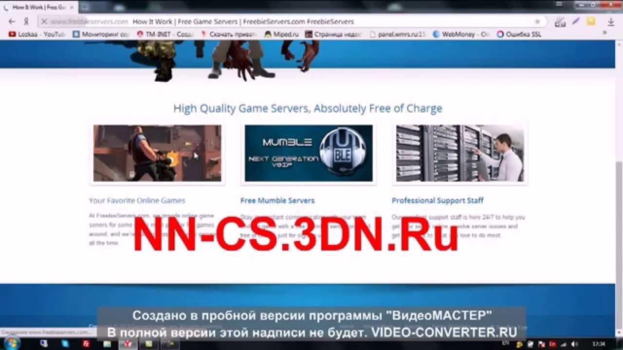 Бесплатные хостинги серверов hl2 создание сайтов деревянные двери