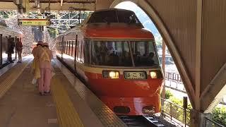 小田急7000形 ロマンスカー 特急はこね 箱根湯本駅到着
