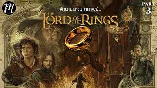 ย้อนตำนาน The Lord of the Rings ตอน 3 : ตำนานแห่งมหากาพย์ อภินิหารแหวนครองพิภพ l The Movement