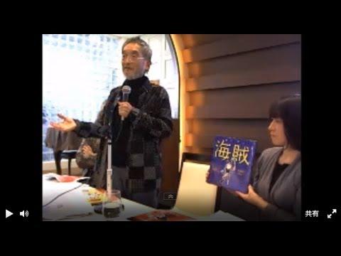 絵本カフェ田島征三先生の新作絵本海賊ができるまで