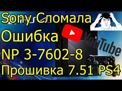 Прошивка 7.51 PS4 Ошибка NP 3-7602-8 Sony Сломала Youtube