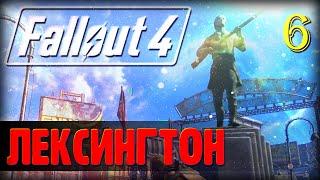 6 Прохождение Fallout 4 - Город полон гулей