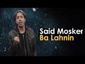 Said Mosker - Ba Lhnin (EXCLUSIVE Music Video)   2017   (سعيد مسكر - با الحنين (فيديو كليب حصري