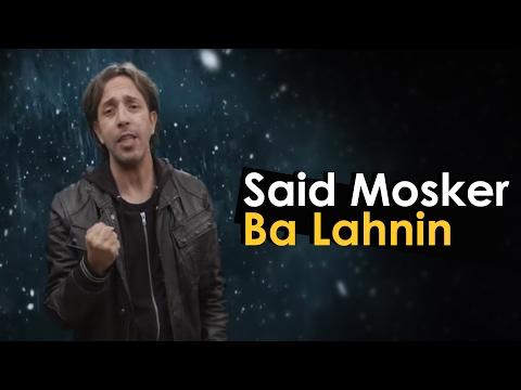 Said Mosker - Ba Lhnin (EXCLUSIVE Music Video) | 2017 | (سعيد مسكر - با الحنين (فيديو كليب حصري