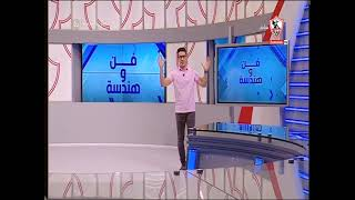 أحمد عفيفي يكشف الستار عن الأسباب الحقيقية لتصريحات وبيانات النادي الأهلي - فن وهندسة