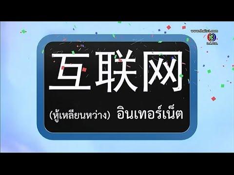 """โต๊ะจีน - คำว่า """" อินเตอร์เน็ต """" กับ """" WIFI """" ออกอากาศวันที่ 14 ตุลาคม 2557 [TV3 Official]"""