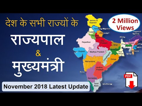 Governors & CM of 29 States & LG of 7 Union Territories | रा