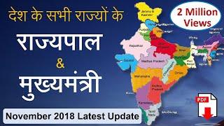 Governors & CM of 29 States & LG of 7 Union Territories | राज्यों के राज्यपाल और मुख्यमंत्री