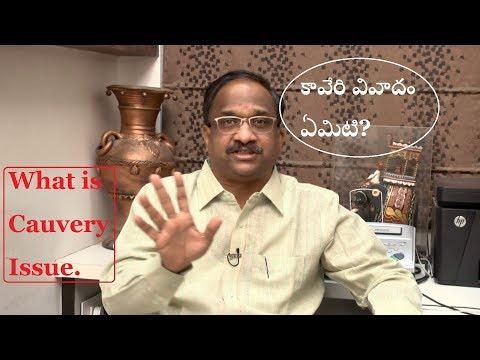 కావేరి వివాదం ఏమిటి Prof K Nageshwar on What is Cauvery Issue