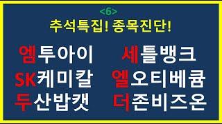 추석특집! 종목진단! (6), 향후 전망은?