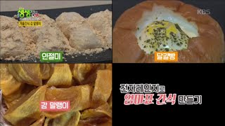 2TV 저녁 생생정보 플러스 - 전자레인지 요리법! 아이들 겨울간식 '감 말랭이, 달걀빵, 인절미'!. 20160201