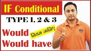 IF Conditional Sentences in English Grammar| Would have Been