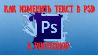 Как изменить текст в PSD? Урок Photoshop