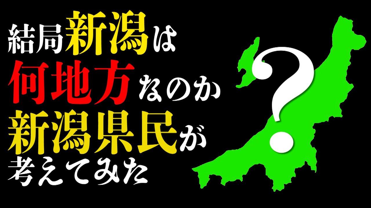 新潟県民が新潟のタブーについて考察しました(新潟、何地方かわからない問題)