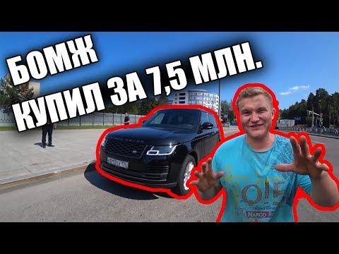 Бомж покупает Range Rover за 7,5млн  рублей