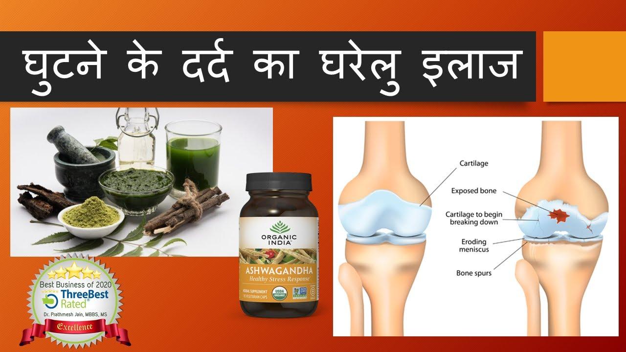 घुटने के दर्द का घरेलु इलाज Herbal and Ayurvedic Treatment for Knee Pain Hindi.