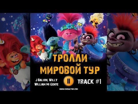 Тролли саундтреки на русском