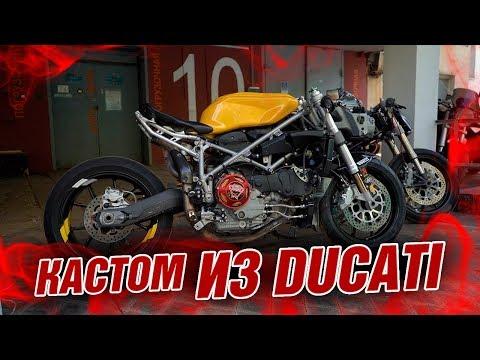 Необычный КАСТОМ из мотоцикла Ducati - МАКСИМУМ СТИЛЯ