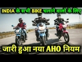AHO(Automatic Headlight On) Rule For Two wheelers in India [Hindi]