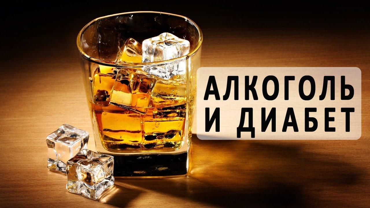 Диабет 2 типа и алкогольные напитки
