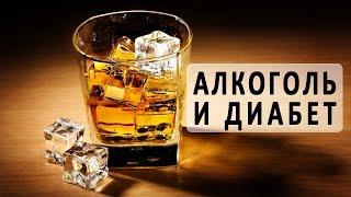 видео Алкоголь при язве желудка: можно ли употреблять?