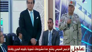 الرئيس السيسي يعد المصريين: «هوريكوا جامعة مش موجود منها غير في مصر»
