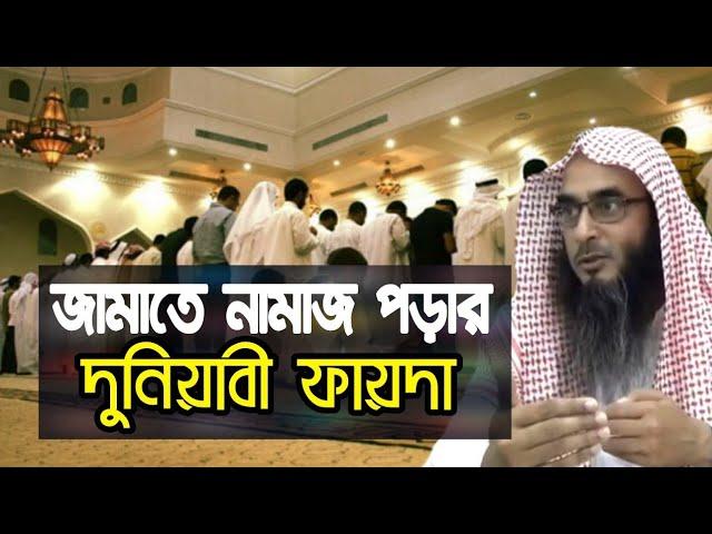 জামাতে নামাজ পড়ার দুনিয়াবী ফায়দা By Sheikh Motiur Rahman Madani || Bangla waz short video 2018
