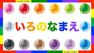 色の名前を覚えよう ! Sweet Dinosは子供たちに楽しみながら簡単に色の...