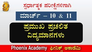 March - 10 & 11, 2018 Important Current Affairs in Kannada