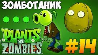 Plants vs Zombies - ЗОМБОТАНИК