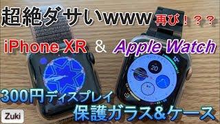 超絶ダサい再び!?? iPhone XR 用 300円ディスプレイ保護ガラス & Apple Watch S3 S4用保護ケースを開封!