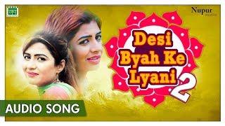 Desi Byah Ke Lani 2 Sonika Singh New Haryanvi Songs Haryanavi 2018