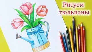 Как нарисовать весенние ЦВЕТЫ ТЮЛЬПАНЫ и лейку  | Уроки рисования | Art School