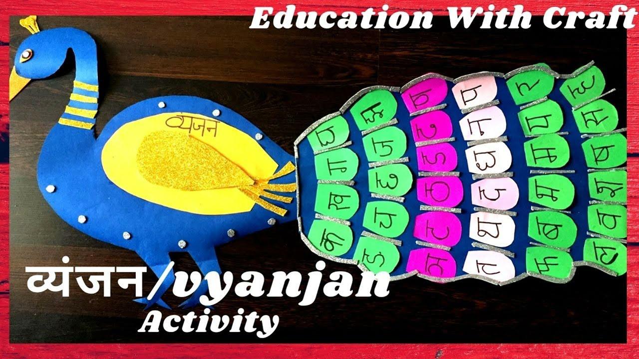 Vyanjan diy Activity|| व्यंजन School Activity|| व्यंजन Craft Ativity|| Kids Fun Activity