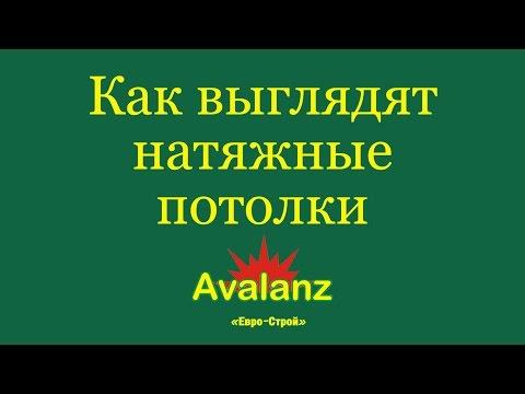 Натяжные потолки в Мурманске от производителя!