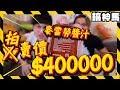 【天價】價值400000元!麥當勞限量醬汁!