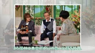"""岡林信康が""""弟子""""坂崎幸之助と「徹子の部屋」出演、セッションをノーカ..."""