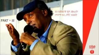 Atronos with Dr.  Dagnachew Asefa part 3 of 5