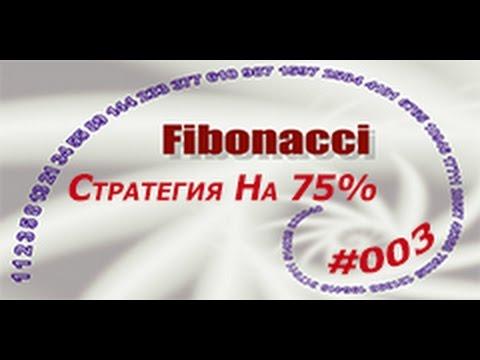 Бинарные Опционы, Стратегия Фибоначи :Успешная Сессия торговли #003