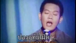 Video Pee Ruk Jow download MP3, 3GP, MP4, WEBM, AVI, FLV Juli 2018
