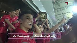 تتويج شباب الدحيل  تحت 19 | ببطولة الدورى 2019/2018