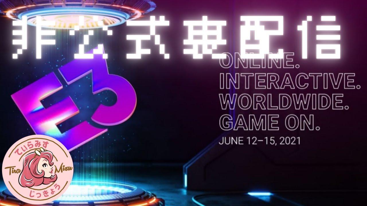 【顔出しリアクション】世界最大のゲームイベントをみんなで見よう!Xbox、ベセスダ、スクエニ、Back 4 Blood